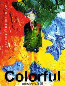 Colorful : un des meilleurs films d'animation