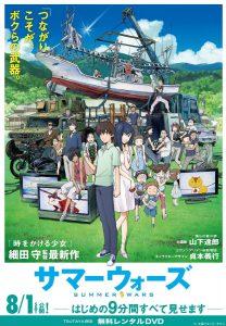 Summer wars : un des meilleurs films d'animation